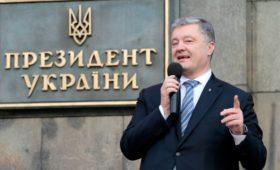Порошенко накануне конца президентства дал Зеленскому шесть советов