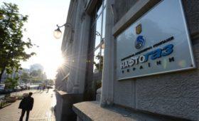 «Нафтогаз» увидел в анбандлинге риски проигрыша $3 млрд «Газпрому» в суде