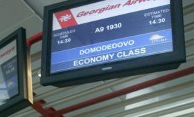 Минтранс назвал дату запрета на полеты грузинских авиакомпаний в Россию