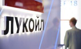 ЛУКОЙЛ впервые вышел в мировые лидеры по доходности для акционеров