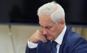 Белоусов ответил на просьбу Медведева «разогреть» экономику в 2019 году