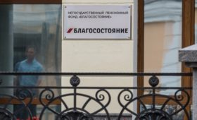 СМИ узнали о готовящейся сделке НПФ «Благосостояние» на 35 млрд руб.