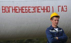 В Европе предупредили о возможном крахе «Укртрансгаза» из-за долгов