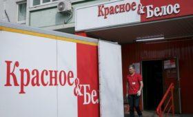 «Красное & Белое» перерегистрировалось на Кипре