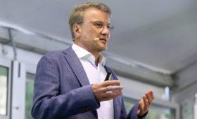 Греф опроверг сообщения о разрыве отношений Сбербанка с «Яндексом»