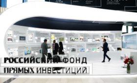 РФПИ заказал защиту своего офиса от прослушки