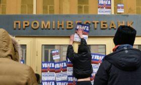 Желающих купить украинскую «дочку» ВЭБа не нашлось