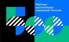 Рейтинг РБК: 500 крупнейших компаний России