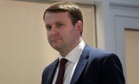 Орешкин пообещал рост доходов россиян до конца года