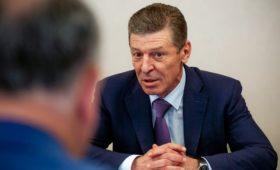 Козак похвалил Молдавию за «очищение от криминального режима»