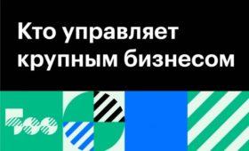 Кто управляет крупным бизнесом в России: демография рейтинга РБК500