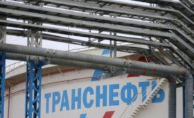 «Транснефть» ответила на предложения Шредера по контролю качества нефти