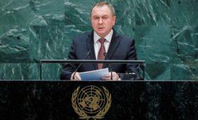 Минск с трибуны ООН предложил отказаться от РСМД