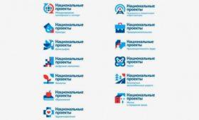 Правительство выбрало логотипы для нацпроектов