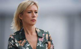 Захарова назвала опасными звонки в Вашингтон после публикации стенограммы