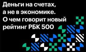 Деньги на счетах, а не в экономике: о чем говорит новый рейтинг РБК500