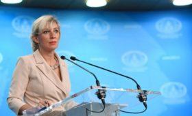 Захарова объяснила нежелание Лаврова отменять визит в США