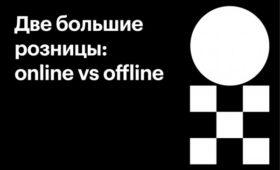 Две большие розницы: online vs offline