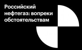 Российский нефтегаз: вопреки обстоятельствам