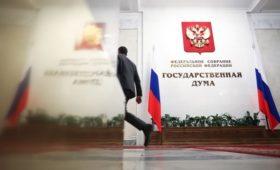 Госдума одобрила в первом чтении проект бюджета на 2020–2022 годы