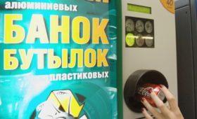 Минпромторг проведет эксперимент по приему бутылок и банок в магазинах