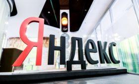 Акции «Яндекса» упали более чем на 16%