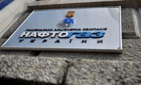 «Нафтогаз» предложил «Газпрому» обсудить отказ от иска на $12 млрд