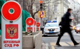 ВС запретил применять декларации об амнистии капиталов в любых делах