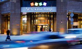 АФК «Система» продаст инвесторам часть своего пакета «Детского мира»