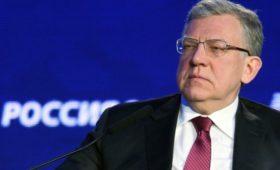 Кудрин прокомментировал сокращения в основанном им фонде
