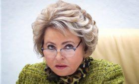 Матвиенко заявила о возможности донастройки Конституции