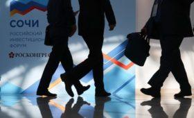 Кремль сообщил об обсуждениях о переносе сочинского инвестфорума