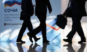Власти перенесут Сочинский инвестфорум на неопределенный срок
