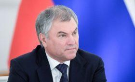 Володин сообщил детали разговора с Мишустиным накануне его утверждения