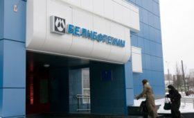 «Белнефтехим» заявил о закупке партии нефти у России без премии к цене