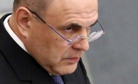 Мишустин заявил о недовольстве исполнением поручений президента