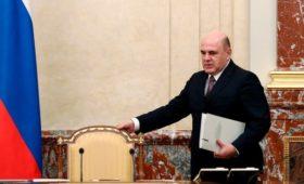 Мишустин пообещал выделить по 5 млрд руб. на развитие проблемных регионов