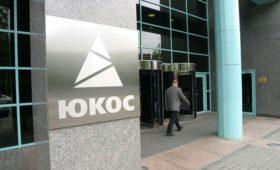 Защита России назвала ошибки суда из-за решения по ЮКОСу на $50 млрд