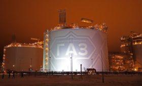 Крупнейший СПГ-завод в России произвел газа на 11% больше своей мощности