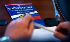 В Думе определились с правилами проведения голосования по Конституции