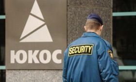 Акционеры ЮКОСа возобновят попытки арестовать имущество России