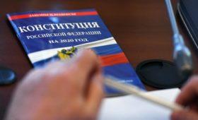 Поправки в Основной закон поступили в Конституционный суд