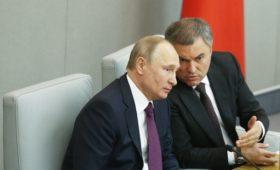 Володин решил обсудить с Путиным идею обнуления президентских сроков