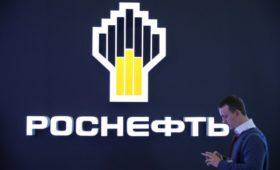 Государство снизило долю в «Роснефти» в рамках венесуэльской сделки