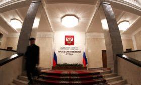 В Госдуму внесли поправку о досрочных выборах депутатов