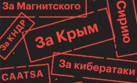 Шесть лет санкций против России. Главное