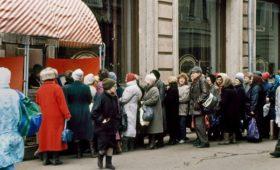 Две трети россиян негативно оценили 1990-е годы